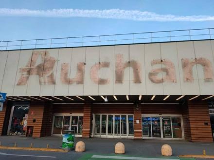 RIVOLI - Auchan: firmata oggi in Regione Piemonte la cassa integrazione per i lavoratori